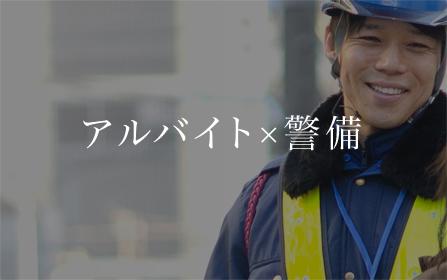 アルバイト×警備