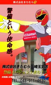 東武スカイツリーライン 草加駅構内へ