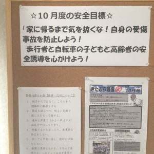 10月安全目標&神奈川合同面接会