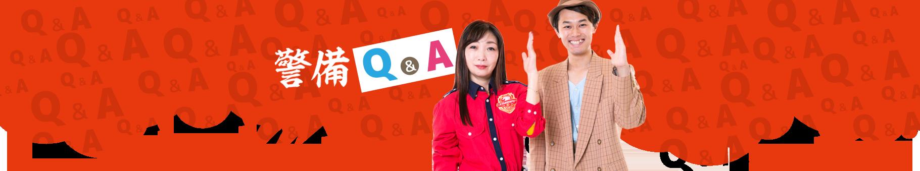 警備Q&A