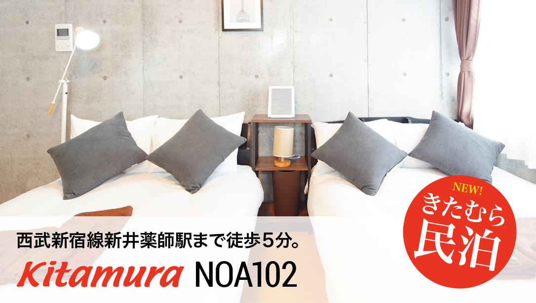 西武新宿線新井薬師駅まで徒歩5分。KITAMURA NOA102