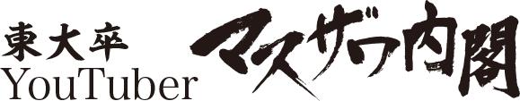 東大卒YouTuber マスザワ内閣